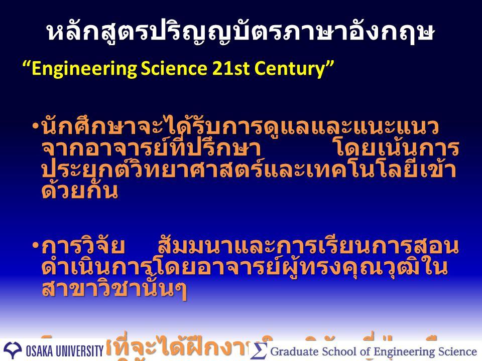 """หลักสูตรปริญญบัตรภาษาอังกฤษ """"Engineering Science 21st Century"""" นักศึกษาจะได้รับการดูแลและแนะแนว จากอาจารย์ที่ปรึกษา โดยเน้นการ ประยุกต์วิทยาศาสตร์และเ"""