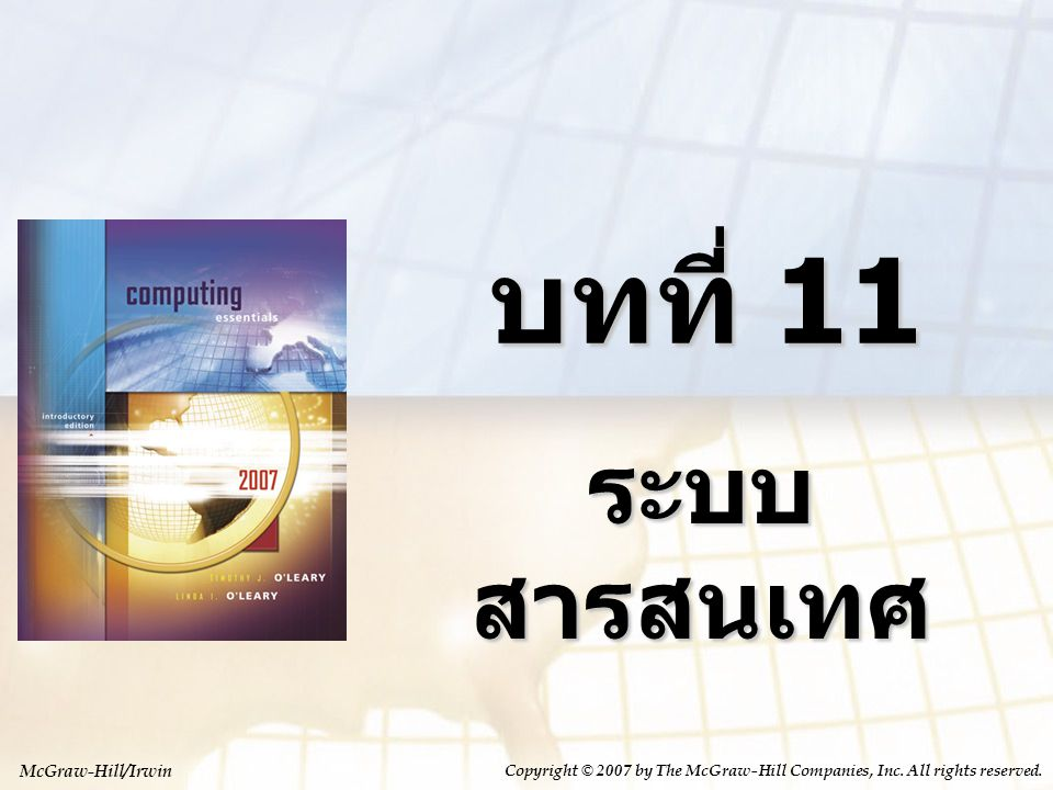 McGraw-Hill/Irwin Copyright © 2007 by The McGraw-Hill Companies, Inc. All rights reserved. บทที่ 11 ระบบ สารสนเทศ