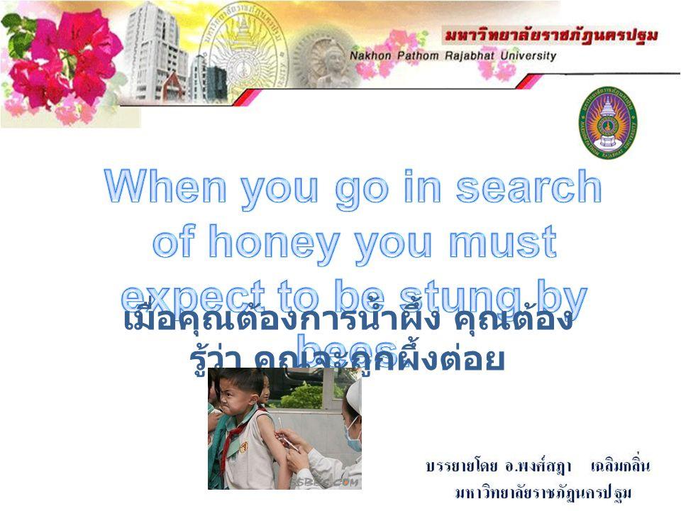 เมื่อคุณต้องการน้ำผึ้ง คุณต้อง รู้ว่า คุณจะถูกผึ้งต่อย