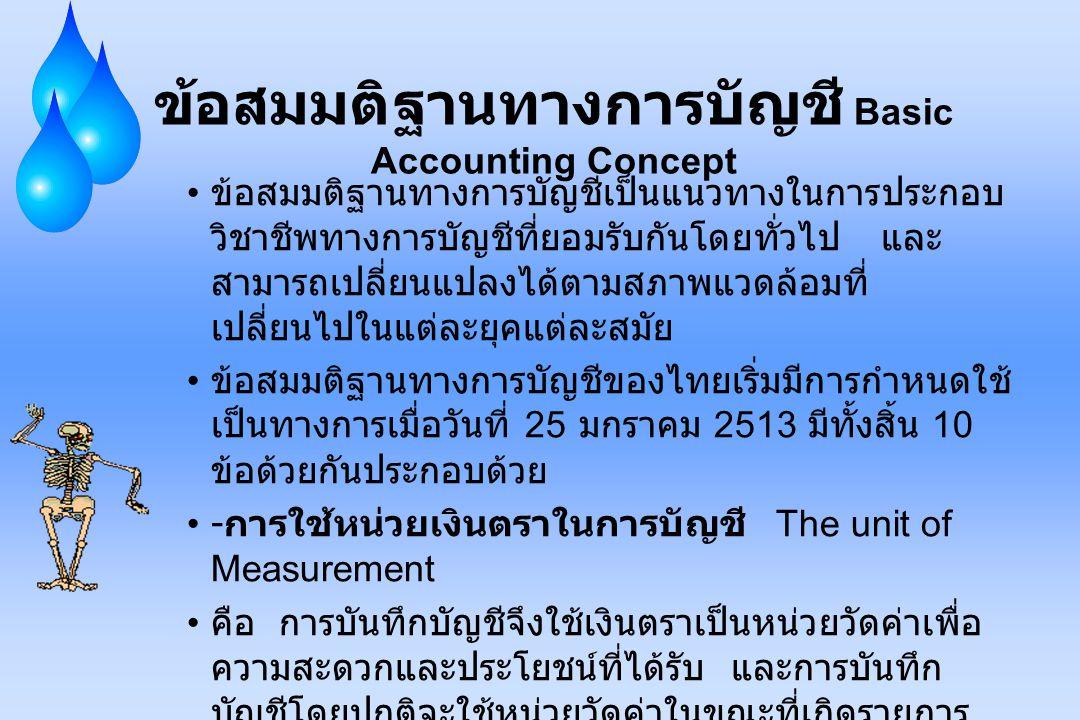 ข้อสมมติฐานทางการบัญชี Basic Accounting Concept ข้อสมมติฐานทางการบัญชีเป็นแนวทางในการประกอบ วิชาชีพทางการบัญชีที่ยอมรับกันโดยทั่วไป และ สามารถเปลี่ยนแ