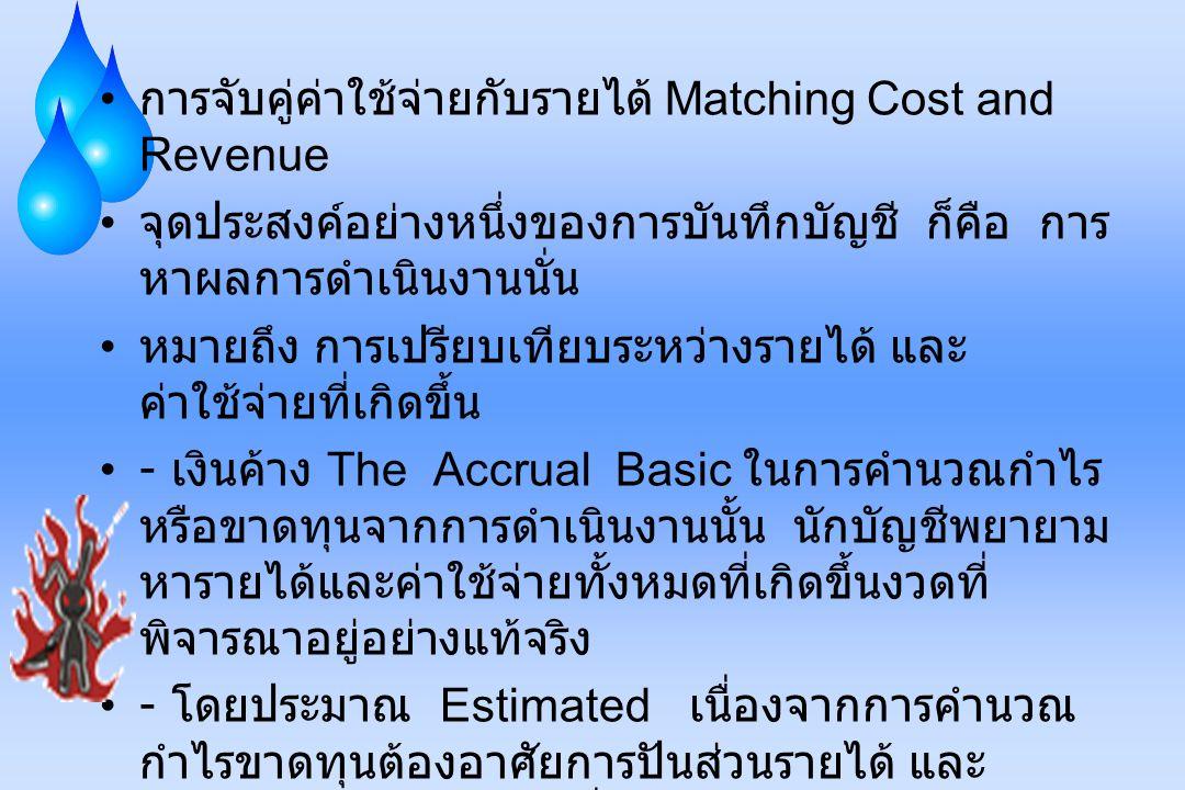 การจับคู่ค่าใช้จ่ายกับรายได้ Matching Cost and Revenue จุดประสงค์อย่างหนึ่งของการบันทึกบัญชี ก็คือ การ หาผลการดำเนินงานนั่น หมายถึง การเปรียบเทียบระหว