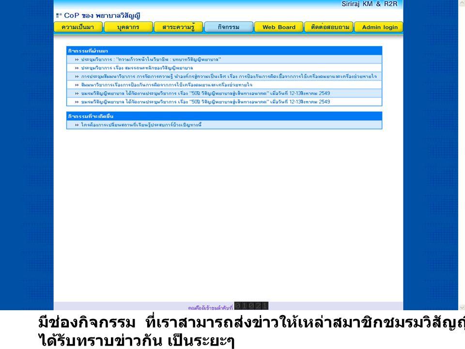 มีช่องกิจกรรม ที่เราสามารถส่งข่าวให้เหล่าสมาชิกชมรมวิสัญญีพยาบาลแห่งประเทศไทย ได้รับทราบข่าวกัน เป็นระยะๆ