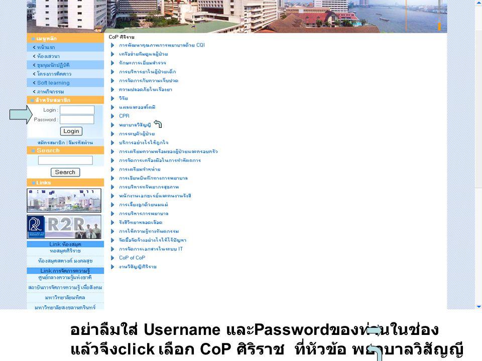 อย่าลืมใส่ Username และ Password ของท่านในช่อง แล้วจึง click เลือก CoP ศิริราช ที่หัวข้อ พยาบาลวิสัญญี