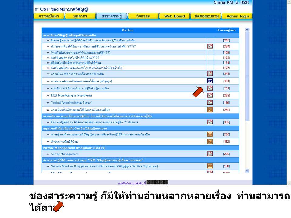 หน้านี้ Admin เข้าได้คนเดียวเพื่อไปจัดการกับระบบของ Website ของ CoP นี้