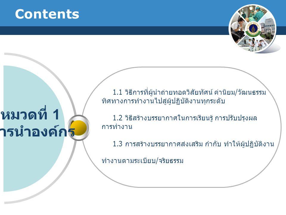 Contents 2.1 วิธีการวางแผนกลยุทธ์ของภาควิชา 2.2 วิธีการนำแผนกลยุทธ์ไปสู่การปฏิบัติ 2.3 วิธีการที่ผู้นำติดตามผลการดำเนินงานตามแผนกลยุทธ์ หมวด 2 การวางแผน เชิงกลยุทธ์