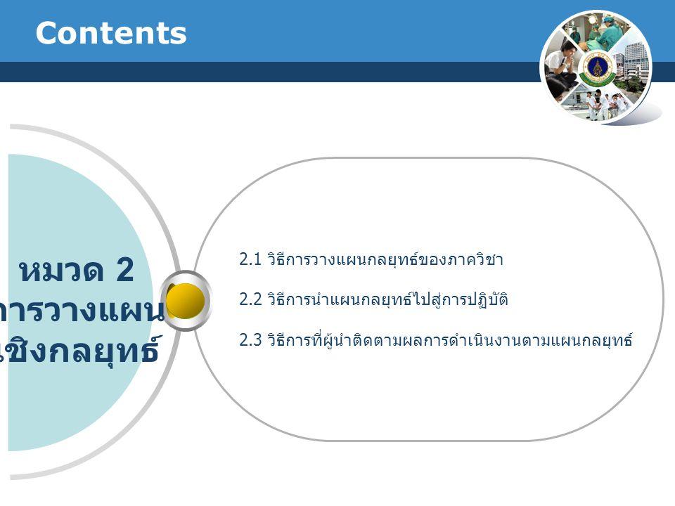 Contents 2.1 วิธีการวางแผนกลยุทธ์ของภาควิชา 2.2 วิธีการนำแผนกลยุทธ์ไปสู่การปฏิบัติ 2.3 วิธีการที่ผู้นำติดตามผลการดำเนินงานตามแผนกลยุทธ์ หมวด 2 การวางแ