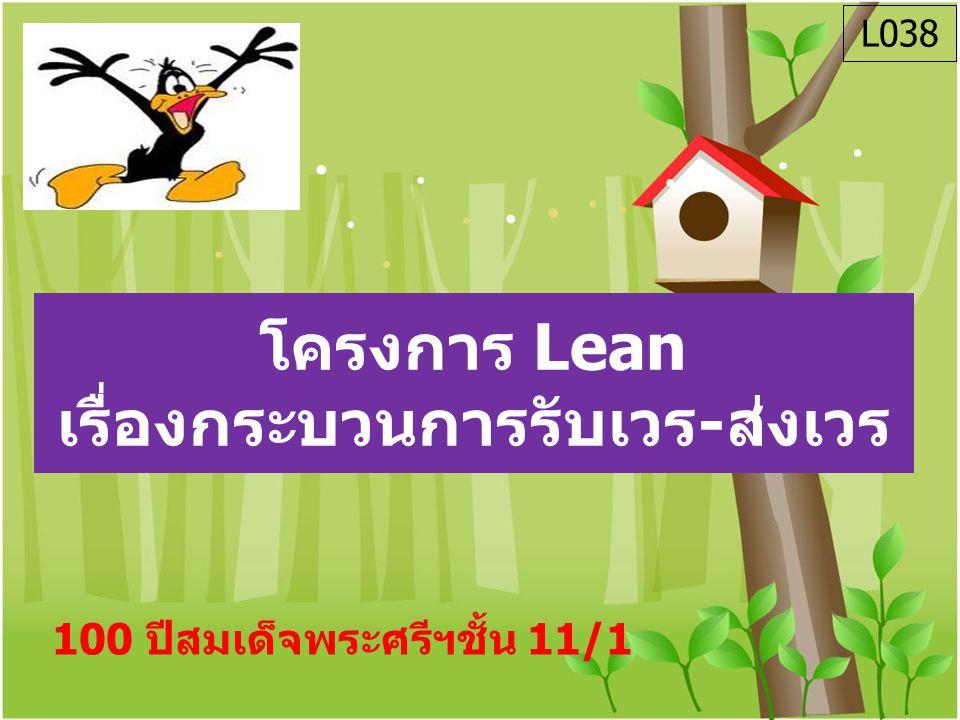 โครงการ Lean เรื่องกระบวนการรับเวร-ส่งเวร 100 ปีสมเด็จพระศรีฯชั้น 11/1 L038