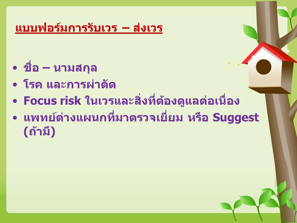 แบบฟอร์มการรับเวร – ส่งเวร ชื่อ – นามสกุล โรค และการผ่าตัด Focus risk ในเวรและสิ่งที่ต้องดูแลต่อเนื่อง แพทย์ต่างแผนกที่มาตรวจเยี่ยม หรือ Suggest (ถ้าม