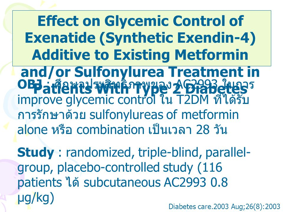 Effect on Glycemic Control of Exenatide (Synthetic Exendin-4) Additive to Existing Metformin and/or Sulfonylurea Treatment in Patients With Type 2 Dia