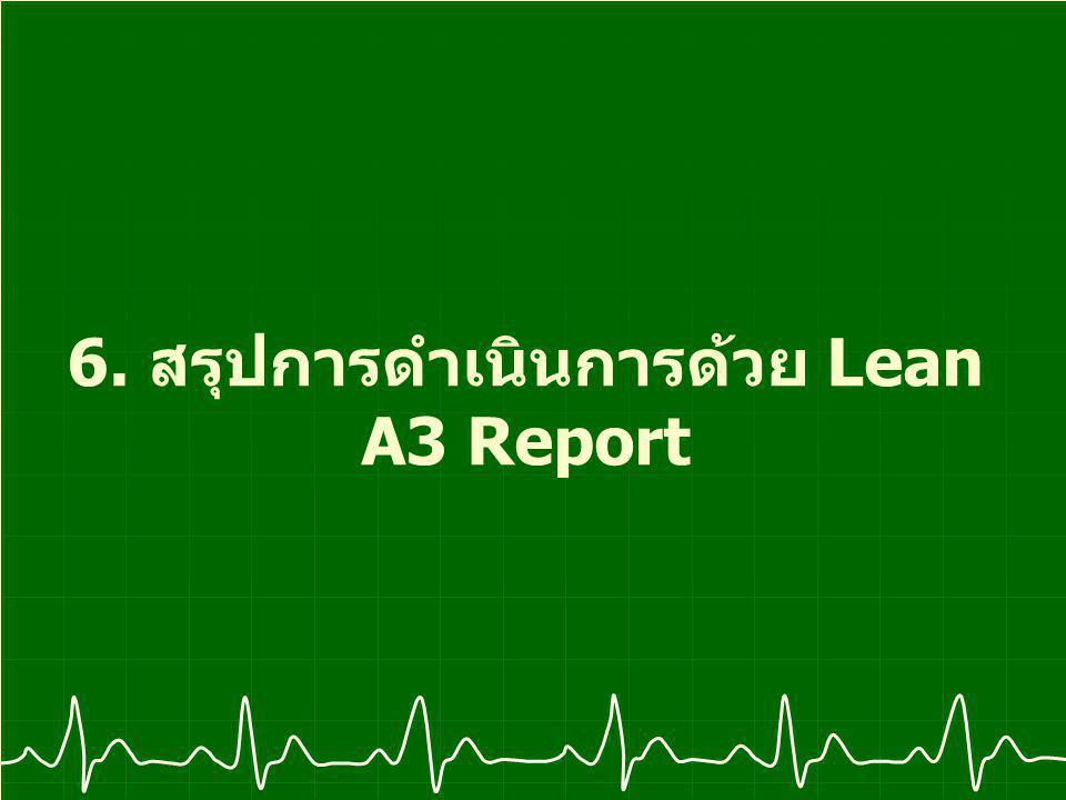 6. สรุปการดำเนินการด้วย Lean A3 Report