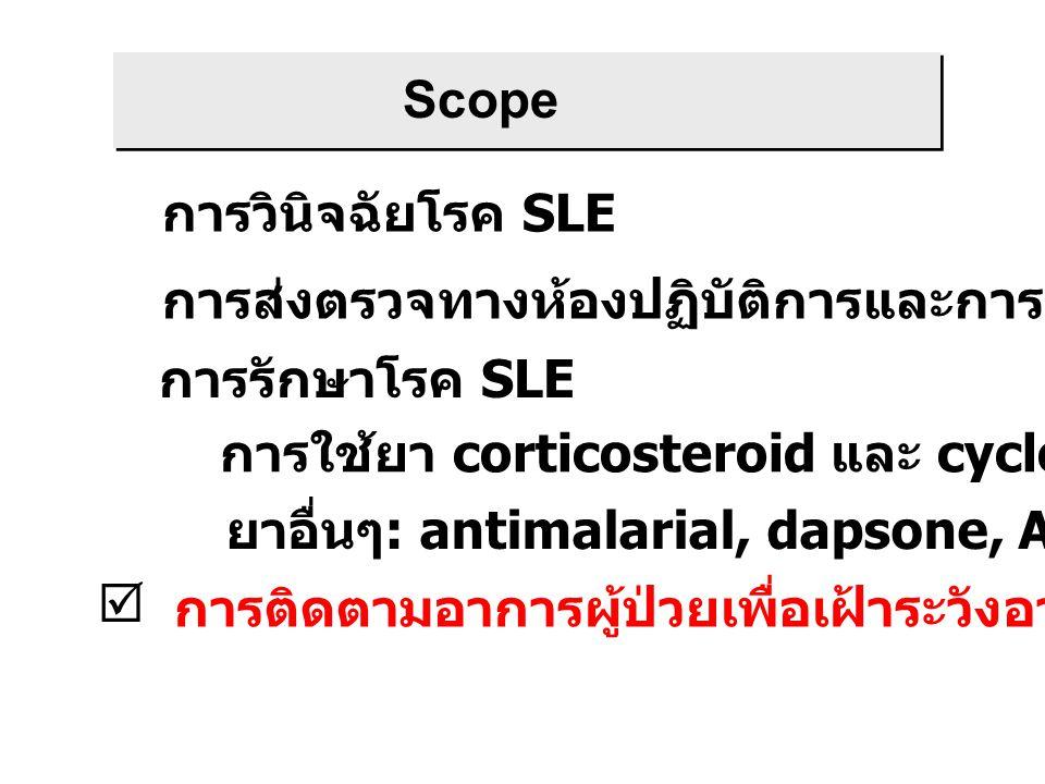 การวินิจฉัยโรค SLE การรักษาโรค SLE การใช้ยา corticosteroid และ cyclophosphamide การส่งตรวจทางห้องปฏิบัติการและการแปลผล การติดตามอาการผู้ป่วยเพื่อเฝ้าระวังอาการกำเริบ ยาอื่นๆ : antimalarial, dapsone, ACEI, ASA Scope 