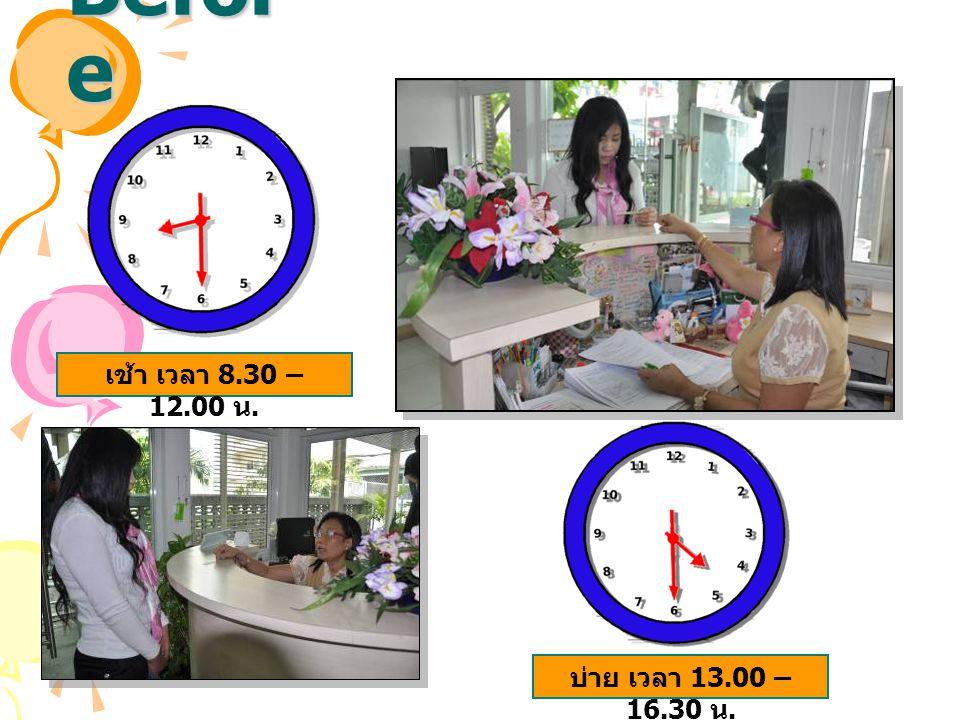 Befor e เช้า เวลา 8.30 – 12.00 น. บ่าย เวลา 13.00 – 16.30 น.