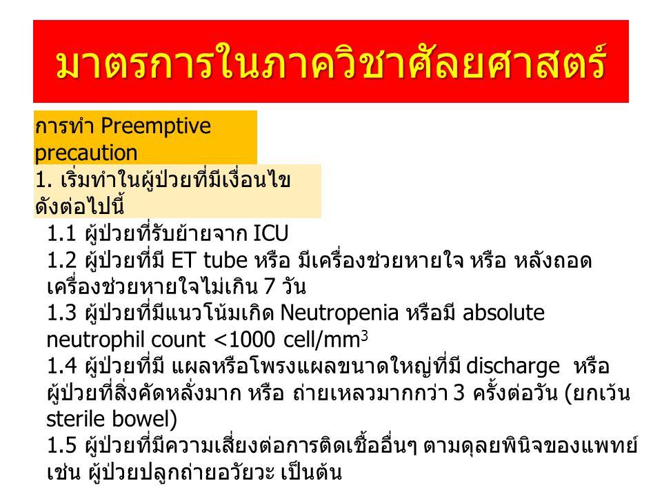 มาตรการในภาควิชาศัลยศาสตร์ การทำ Preemptive precaution 1. เริ่มทำในผู้ป่วยที่มีเงื่อนไข ดังต่อไปนี้ 1.1 ผู้ป่วยที่รับย้ายจาก ICU 1.2 ผู้ป่วยที่มี ET t