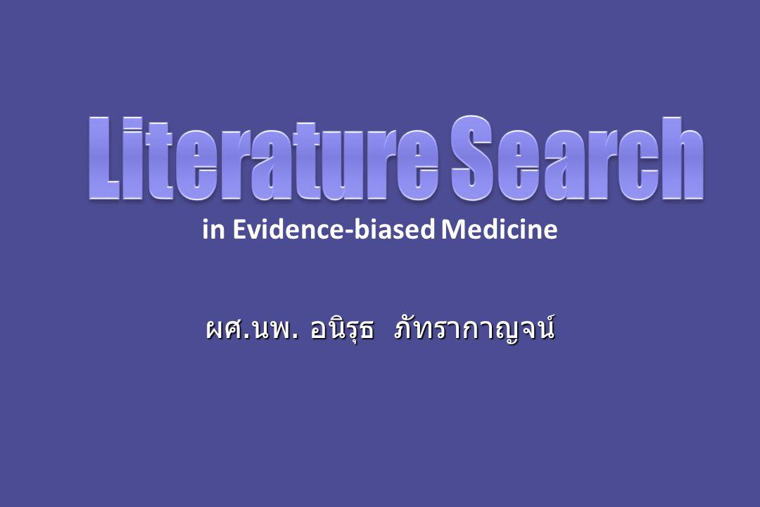 in Evidence-biased Medicine ผศ. นพ. อนิรุธ ภัทรากาญจน์