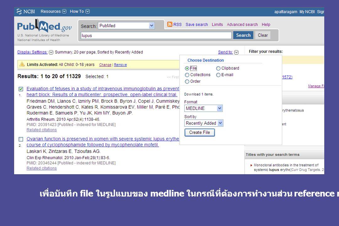 เพื่อบันทึก file ในรูปแบบของ medline ในกรณีที่ต้องการทำงานส่วน reference manager