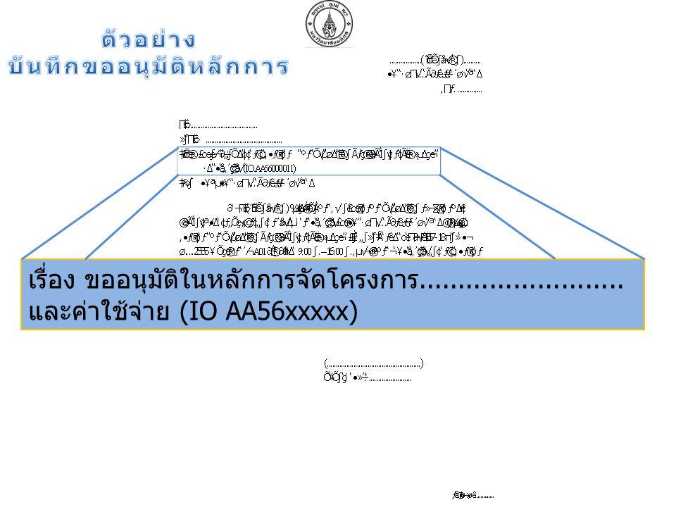 เรื่อง ขออนุมัติในหลักการจัดโครงการ.......................... และค่าใช้จ่าย (IO AA56xxxxx)