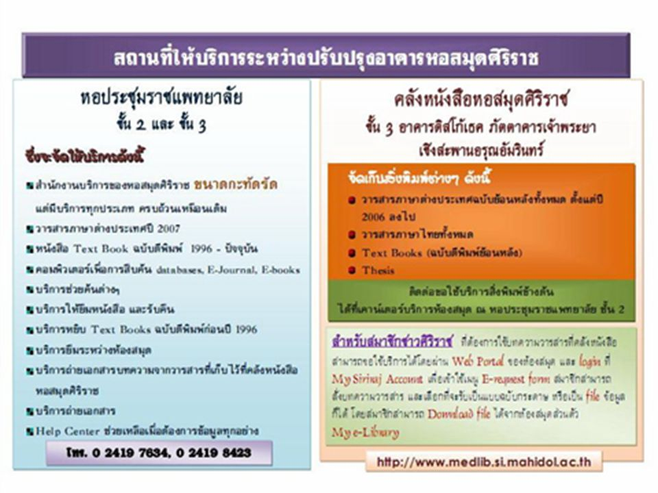 E-Resources Links to E-resources, Both within MU Library And Siriraj Medical Library E-Databases new What s new