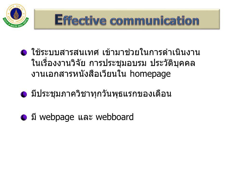 ใช้ระบบสารสนเทศ เข้ามาช่วยในการดำเนินงาน ในเรื่องงานวิจัย การประชุมอบรม ประวัติบุคคล งานเอกสารหนังสือเวียนใน homepage มีประชุมภาควิชาทุกวันพุธแรกของเด