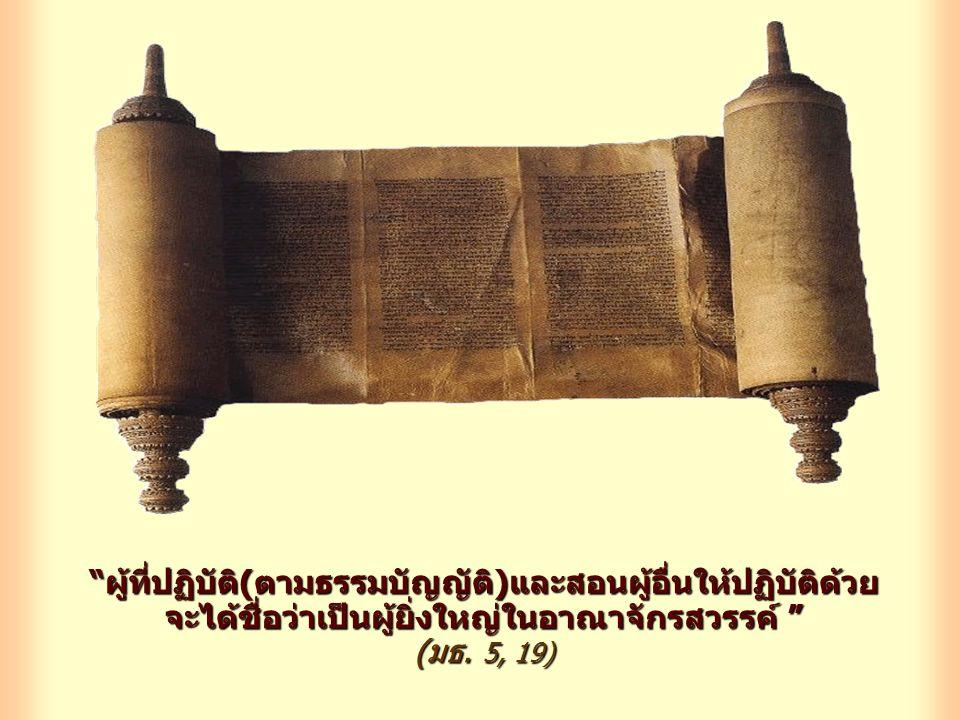 พระเยซูเจ้าทรงเชิญชวน ให้เราประกาศพระวรสาร แต่ก่อนที่เราจะนำพระวาจา ของพระองค์ไป