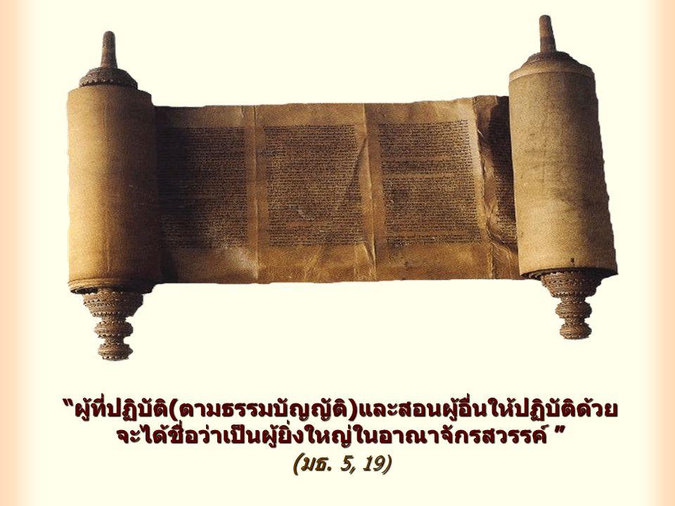 ผู้ที่ปฏิบัติ(ตามธรรมบัญญัติ)และสอนผู้อื่นให้ปฏิบัติด้วย จะได้ชื่อว่าเป็นผู้ยิ่งใหญ่ในอาณาจักรสวรรค์ (มธ.