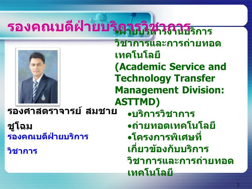3  ฝ่ายบริหารงานบริการ วิชาการและการถ่ายทอด เทคโนโลยี (Academic Service and Technology Transfer Management Division: ASTTMD)  บริการวิชาการ  ถ่ายทอ