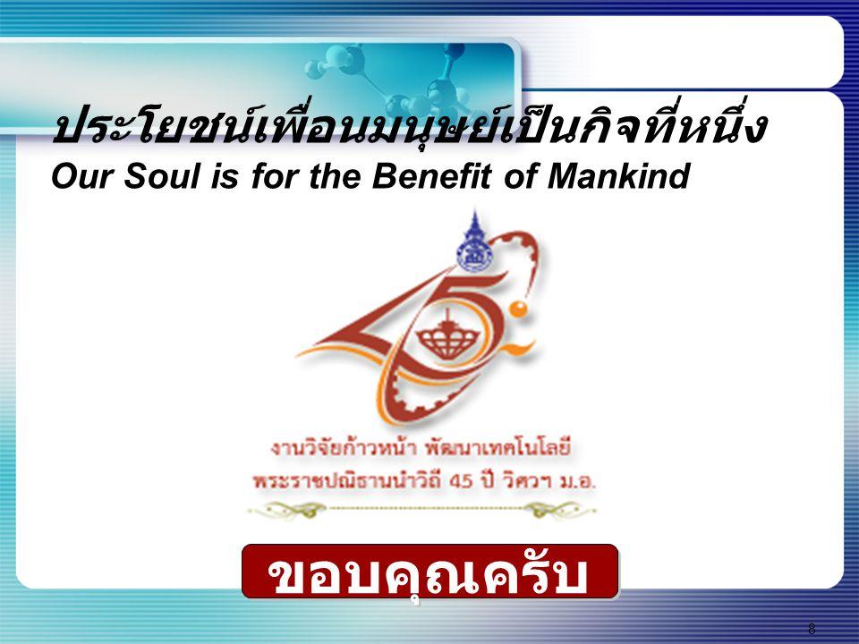 8 ขอบคุณครับ ประโยชน์เพื่อนมนุษย์เป็นกิจที่หนึ่ง Our Soul is for the Benefit of Mankind