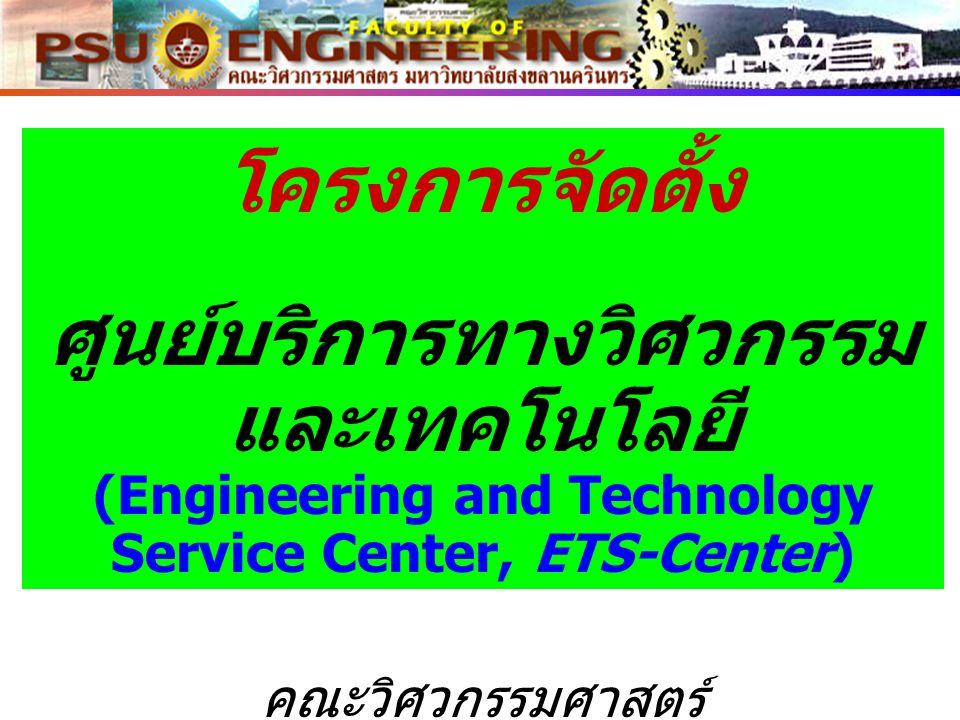 โครงการจัดตั้ง ศูนย์บริการทางวิศวกรรม และเทคโนโลยี (Engineering and Technology Service Center, ETS-Center) คณะวิศวกรรมศาสตร์ มหาวิทยาลัยสงขลานครินทร์