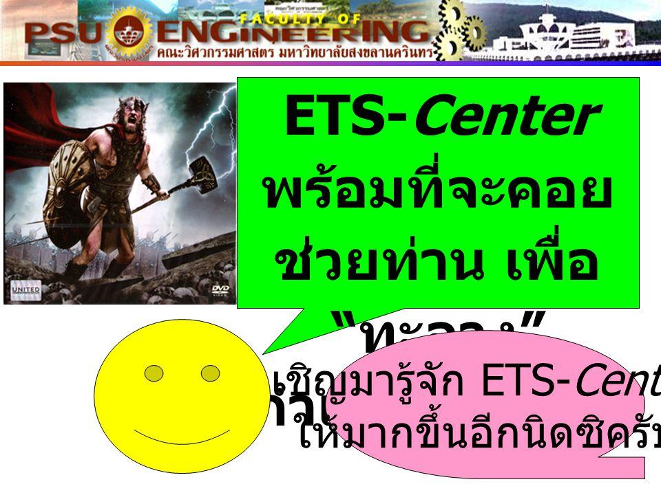 ETS-Center ช่วยท่าน ในขั้นตอนไหน .1. การเขียนข้อเสนอโครงการเพื่อขอทุน 2.