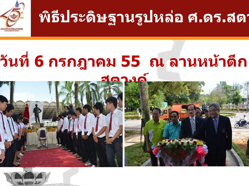 พิธีประดิษฐานรูปหล่อ ศ. ดร. สตางค์ มงคลสุข วันที่ 6 กรกฎาคม 55 ณ ลานหน้าตึก สตางค์