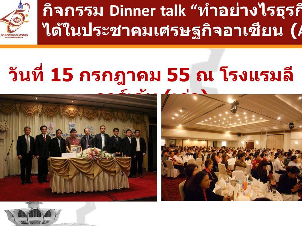"""กิจกรรม Dinner talk """" ทำอย่างไรธุรกิจไทยแข่งขัน ได้ในประชาคมเศรษฐกิจอาเซียน (AEC)"""" วันที่ 15 กรกฎาคม 55 ณ โรงแรมลี การ์เด้น ( เก่า )"""