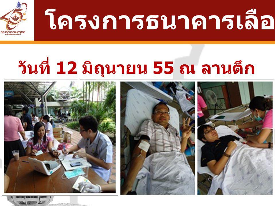 โครงการธนาคารเลือด วันที่ 12 มิถุนายน 55 ณ ลานตึก สตางค์