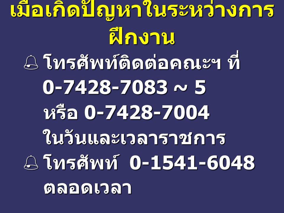 เมื่อเกิดปัญหาในระหว่างการ ฝึกงาน  โทรศัพท์ติดต่อคณะฯ ที่ 0-7428-7083 ~ 5 0-7428-7083 ~ 5 หรือ 0-7428-7004 ในวันและเวลาราชการ ในวันและเวลาราชการ  โท