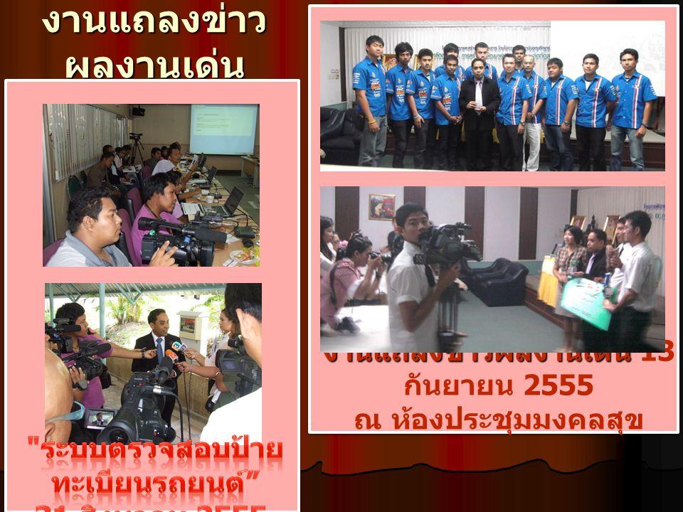 งานแถลงข่าว ผลงานเด่น งานแถลงข่าวผลงานเด่น งานแถลงข่าวผลงานเด่น 13 กันยายน 2555 ณ ห้องประชุมมงคลสุข