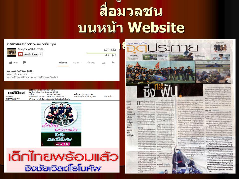 รวมสกู๊ปข่าวผ่าน สื่อมวลชน บนหน้า Website คณะฯ