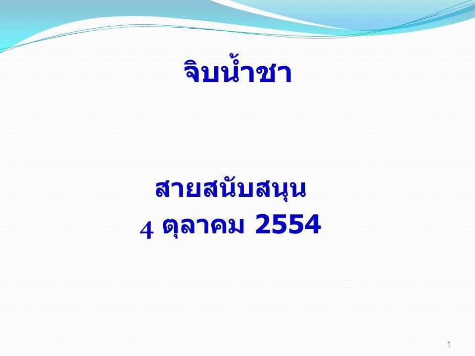 1 จิบน้ำชา สายสนับสนุน 4 ตุลาคม 2554