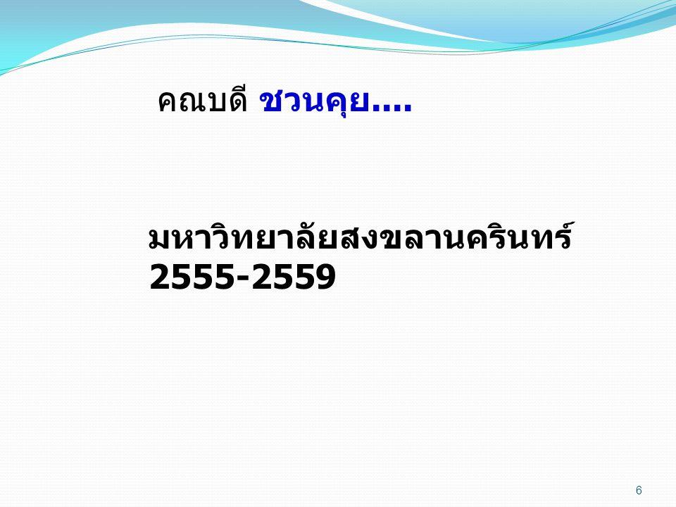 6 คณบดี ชวนคุย.... มหาวิทยาลัยสงขลานครินทร์ 2555-2559