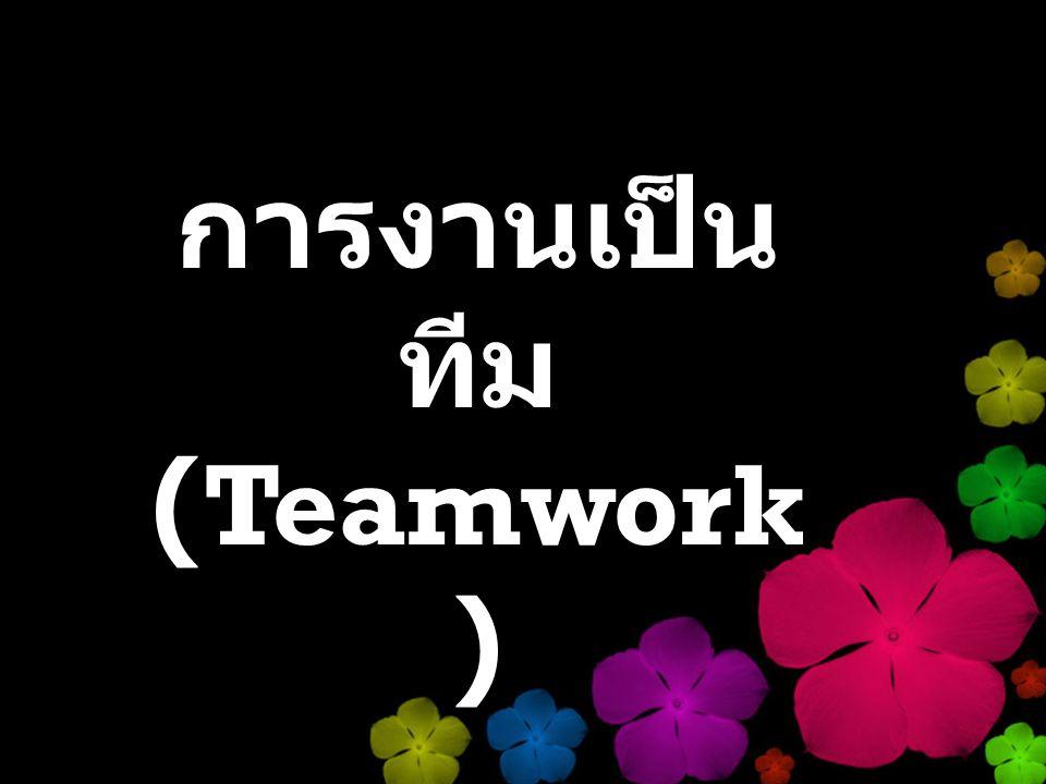 การงานเป็น ทีม (Teamwork )