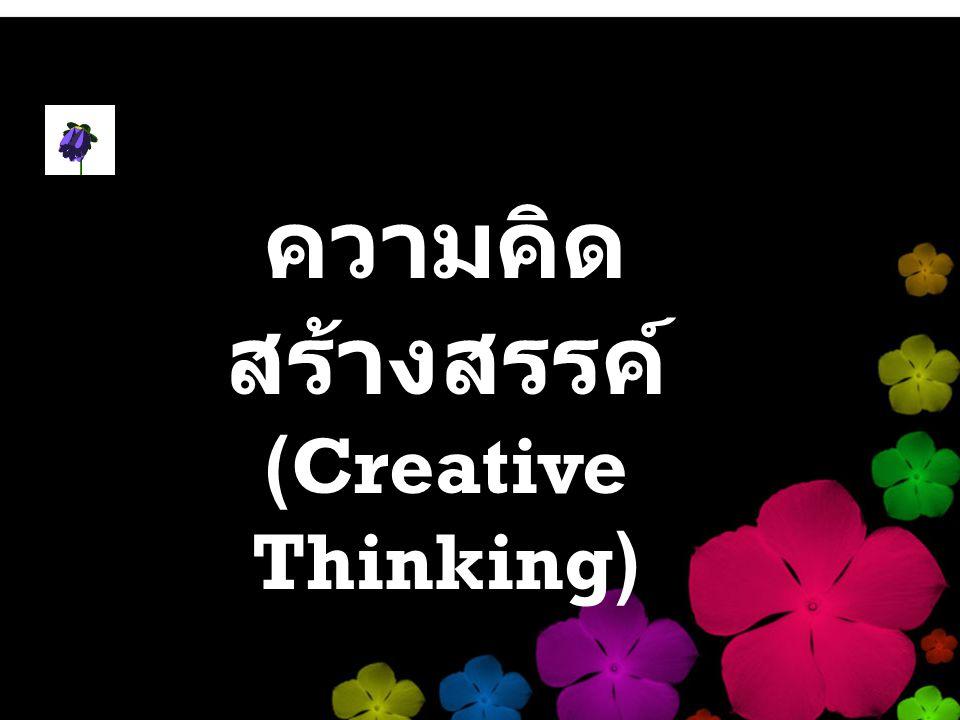 ความคิด สร้างสรรค์ (Creative Thinking)