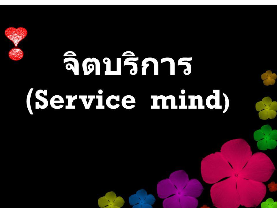 จิตบริการ (Service mind )