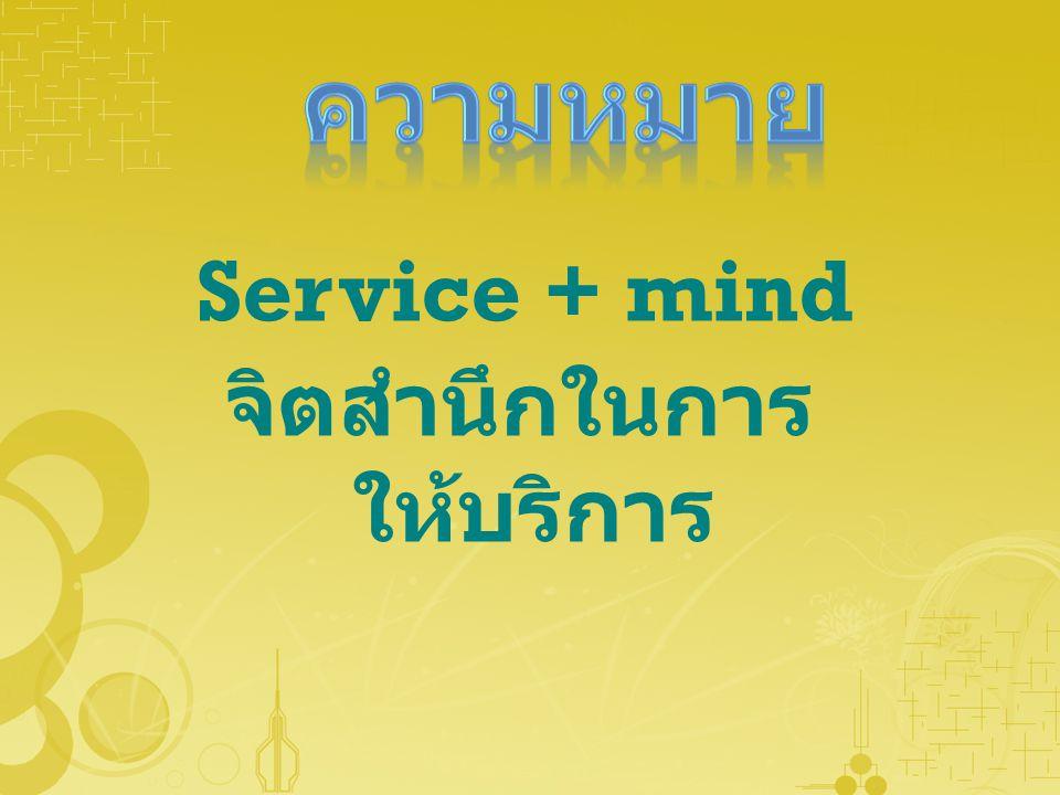 Service + mind จิตสำนึกในการ ให้บริการ