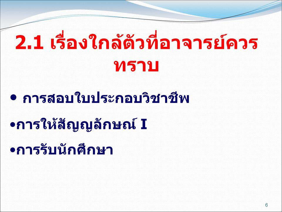 7 2.2 การเตรียมความพร้อม สำหรับการเข้าสู่ประชาคม อาเซียน การเน้นให้นักศึกษาให้ความสำคัญ กับการสอบใบประกอบวิชาชีพ การเตรียม / การพัฒนา ทักษะ ภาษาอังกฤษ ให้กับนักศึกษา การเตรียม / การพัฒนา ทักษะ ภาษาอังกฤษ ให้กับบุคลากร ( สาย สนับสนุน ) การกระตุ้นและสนับสนุนให้ นักศึกษาเรียนรู้ภาษาที่ 3 เพื่อการ แข่งขันได้ เช่น จีน ญี่ปุ่น บาฮาซา