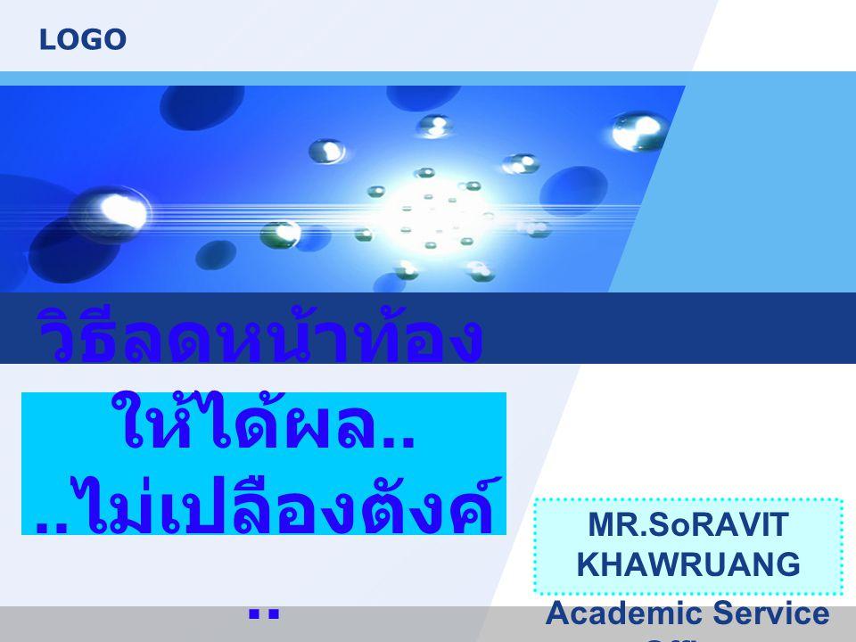 LOGO วิธีลดหน้าท้อง ให้ได้ผล.... ไม่เปลืองตังค์.. MR.SoRAVIT KHAWRUANG Academic Service Office