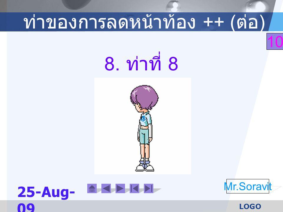 LOGO Mr.Soravit 10 25-Aug- 09 ท่าของการลดหน้าท้อง ++ ( ต่อ ) 8. ท่าที่ 8