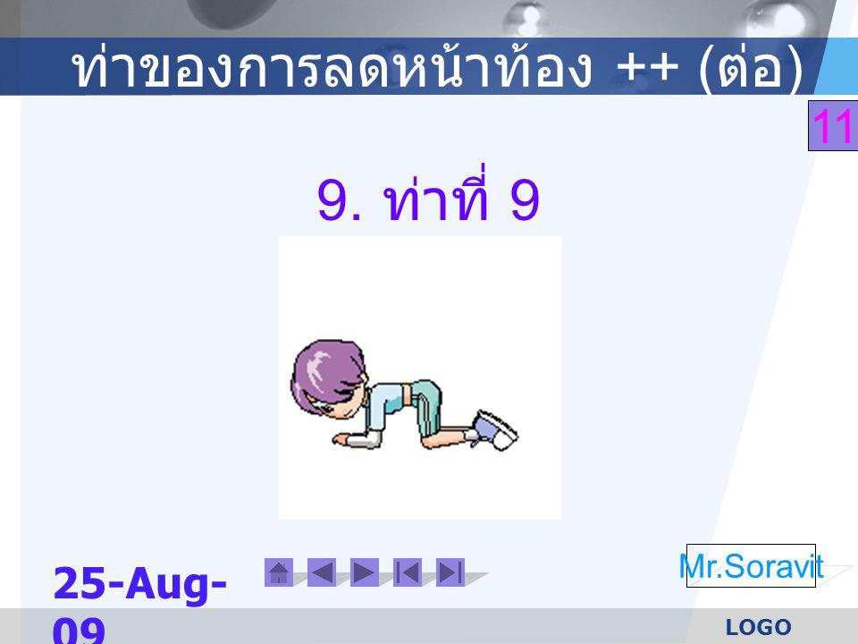 LOGO Mr.Soravit 11 25-Aug- 09 ท่าของการลดหน้าท้อง ++ ( ต่อ ) 9. ท่าที่ 9