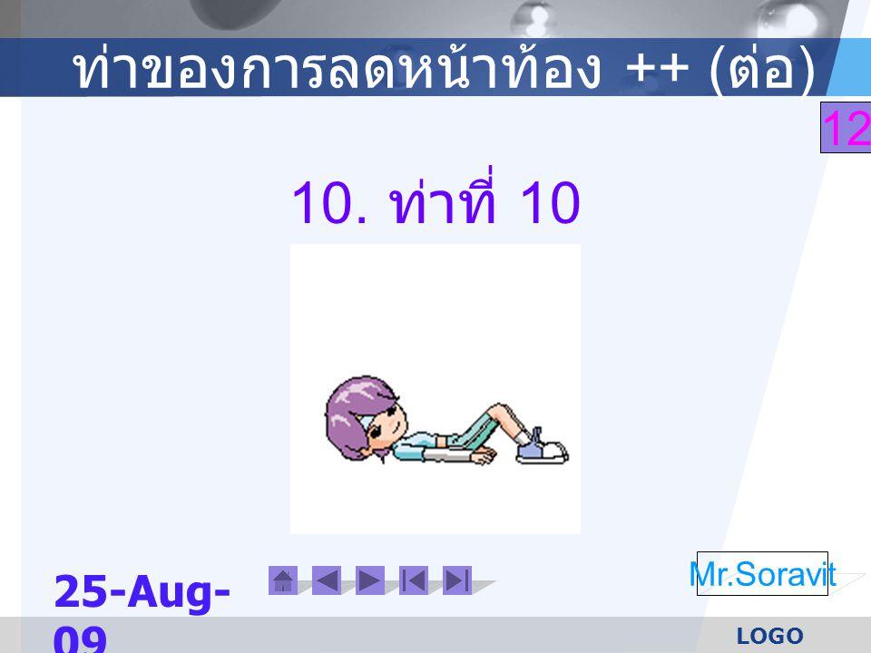 LOGO Mr.Soravit 12 25-Aug- 09 ท่าของการลดหน้าท้อง ++ ( ต่อ ) 10. ท่าที่ 10