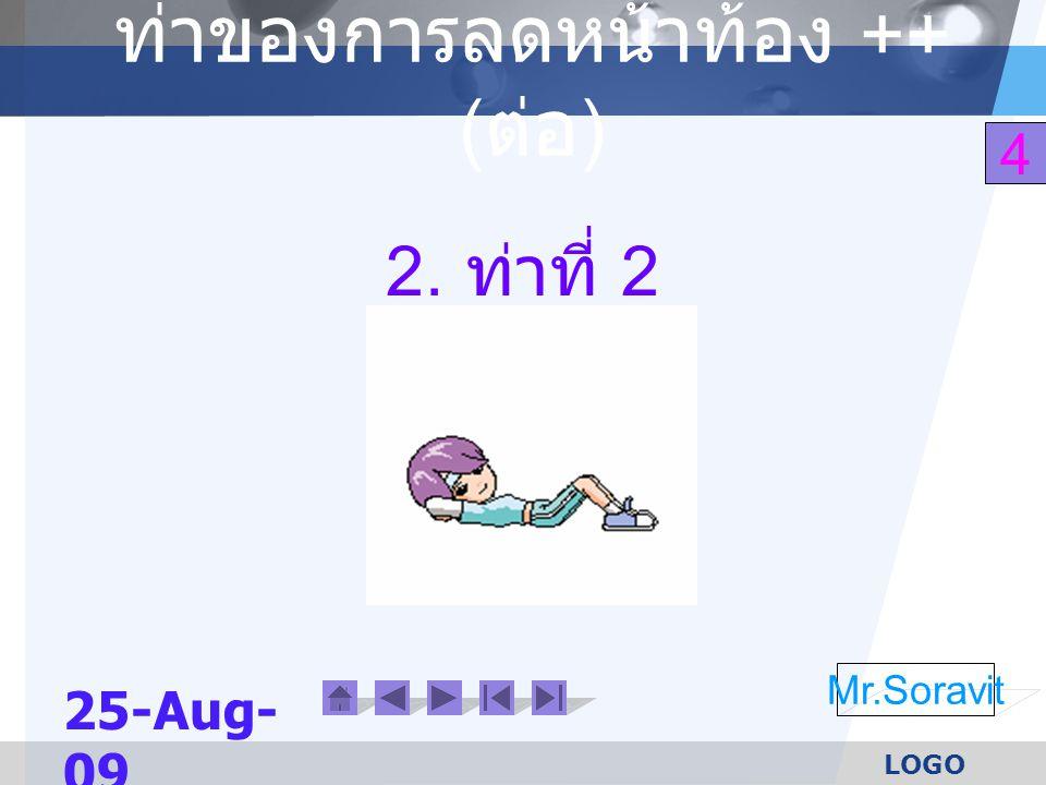 LOGO Mr.Soravit 4 25-Aug- 09 ท่าของการลดหน้าท้อง ++ ( ต่อ ) 2. ท่าที่ 2