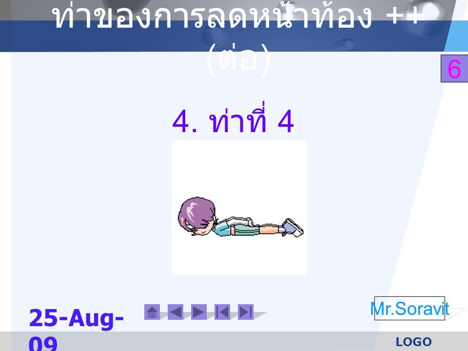 LOGO Mr.Soravit 6 25-Aug- 09 ท่าของการลดหน้าท้อง ++ ( ต่อ ) 4. ท่าที่ 4