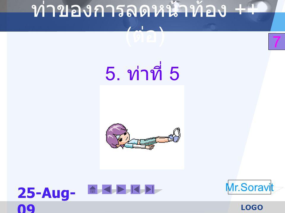 LOGO Mr.Soravit 7 25-Aug- 09 ท่าของการลดหน้าท้อง ++ ( ต่อ ) 5. ท่าที่ 5