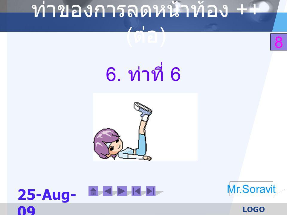 LOGO Mr.Soravit 8 25-Aug- 09 ท่าของการลดหน้าท้อง ++ ( ต่อ ) 6. ท่าที่ 6