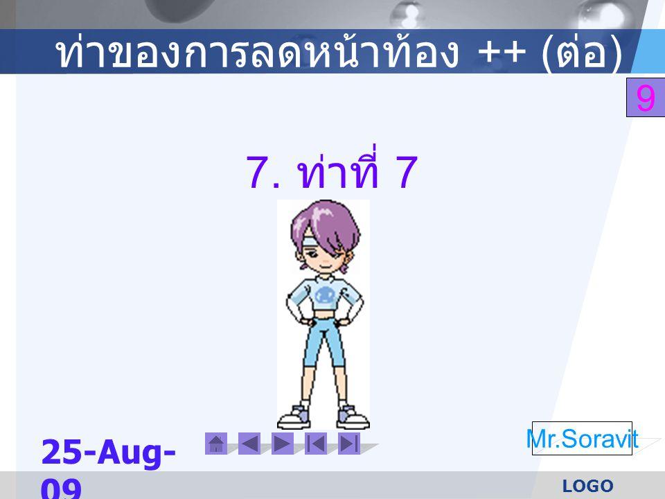 LOGO Mr.Soravit 9 25-Aug- 09 ท่าของการลดหน้าท้อง ++ ( ต่อ ) 7. ท่าที่ 7
